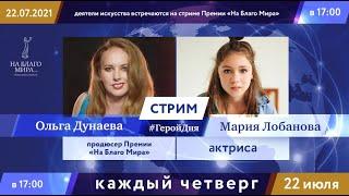 Актриса Мария Лобанова. Стрим #ГеройДня Премии «На Благо Мира»