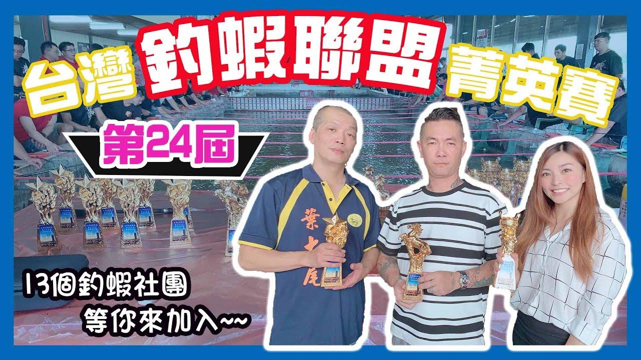 """【釣蝦聯盟菁英賽】13個社團大陣仗到蝦樂寶比賽啦!希望越來越多人了解台灣的釣蝦文化~""""雨""""你釣起來~~台湾のエビ Shrimp fishing in Taiwan 대만에서 낚시"""