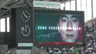 2018 ヴィッセル神戸 選手紹介(2018.4.21 J1第9節)