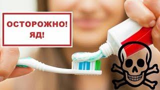 Фторирование: Программа по Уничтожению Людей! Как Фтор Через Зубы и Воду Влияет на Наше Здоровье?