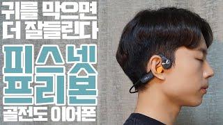 귀 건강을 위한 선택! 피스넷 프리본 골전도 이어폰 장…
