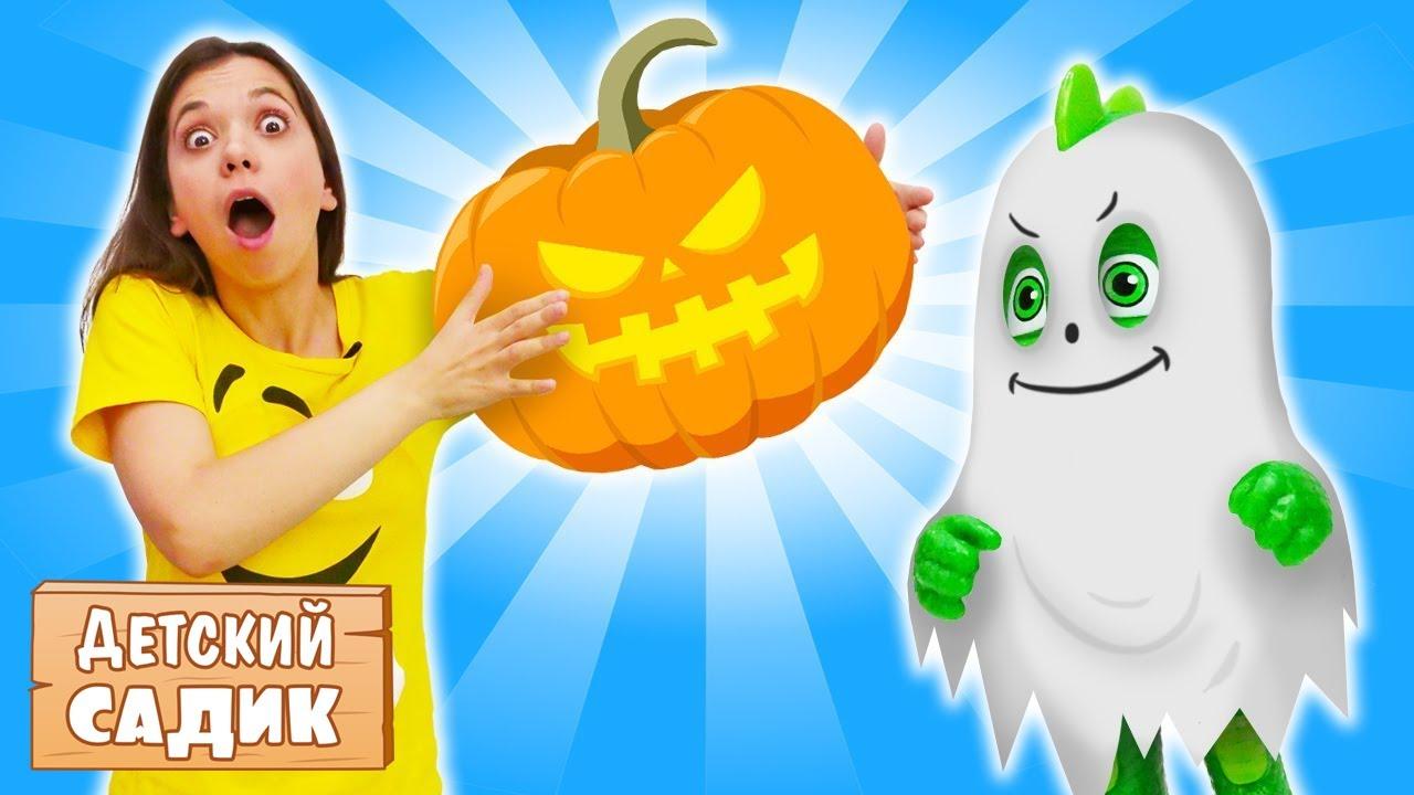 Хэллоуин в Детском садике Капуки Кануки. Щенячий патруль и Герои в масках. Видео для детей