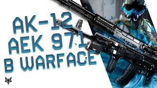 АК-12 и АЕК 971 скоро добавят в Warface!!!Лучшее российское оружие скоро в варфейсе!