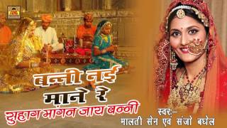 Suhag Mangan Jayein Banni Dada Ji Pass || Popular Bundelkhandi Song #SonaCassette