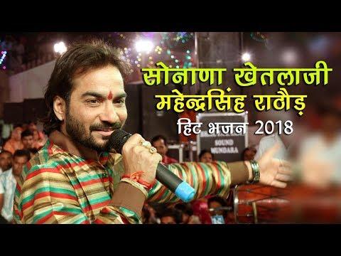 महेंद्र सिंह राठौड़ श्री सोनाणा खेतलाजी न्यू अन्दाज खेतलाजी भजन  Mahendra Singh Rathore Bhajan 2018