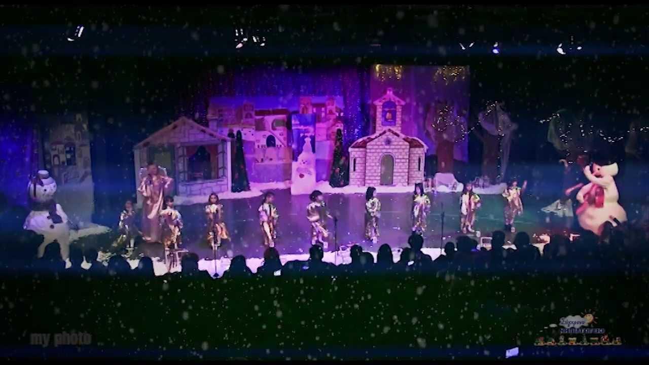 Χριστουγενιάτικες Εκδηλώσεις του ΣΥΓΧΡΟΝΟΥ ΝΗΠΙΑΓΩΓΕΙΟΥ | Δεκέμβριος 2013