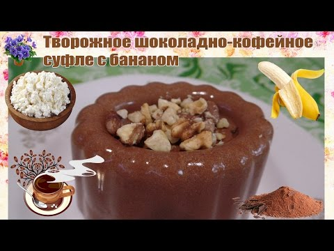 Творожное суфле, рецепт приготовления с фото