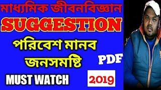 Madhyamik life science suggestion 2018// Madhyamik 2018 life science ...
