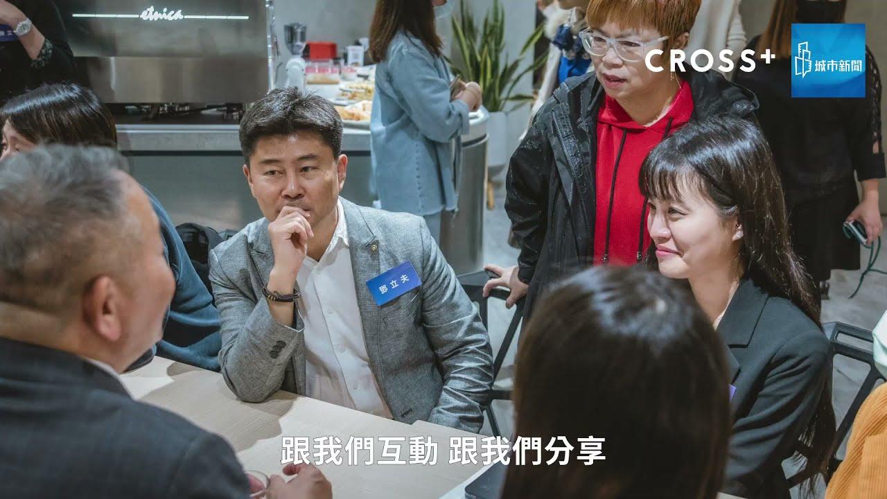 【#城市創業】智榮獎沙龍 開啟企業家先進的精采對談