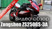 G-Max Racer 150 Обзор - YouTube