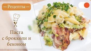 Паста с Брокколи и Беконом - Простые рецепты вкусных блюд
