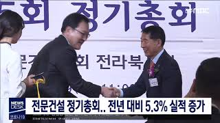 [뉴스데스크] 전문건설 정기총회.. 전년 대비 5.3%…