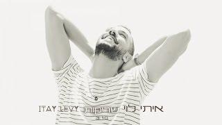 איתי לוי - שריקות | Itay Levy - Shrikot