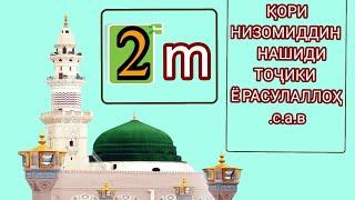 Download Кори Низомиддин ( ё Расулаллох) قاری نظام الدین يا رسول الله Mp3 and Videos