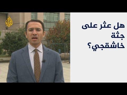 وسائل إعلام تتحدث عن عثور جهات التحقيق التركية على أجزاء من جثة جمال خاشقجي  - نشر قبل 4 ساعة