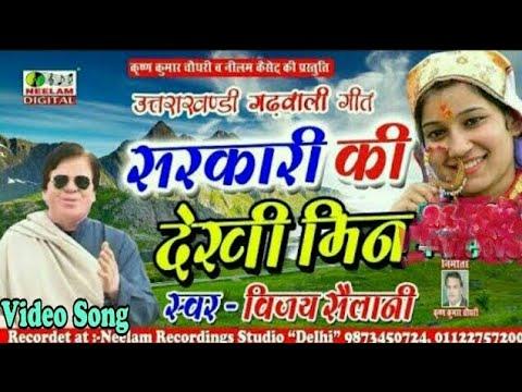 Sarkari Ki Deckhi Min | सरकारी की देखी मिन ||  विजय सैलानी || Neelam Cassettes