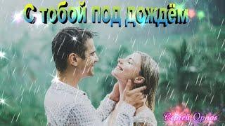 С тобой под дождём - Сергей Орлов