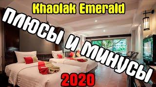 Khaolak Emerald - Отзыв Об Отеле, Левый Берег | Отдых в Тайланде 2020