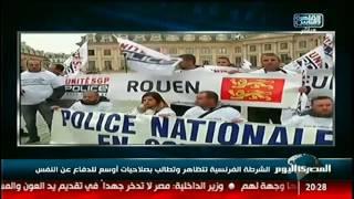 الشرطة الفرنسية تطالب بصلاحيات أكبر للدفاع عن النفس