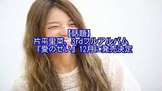 【話題】片平里菜、3rdフルアルバム『愛のせい』12月に発売決定