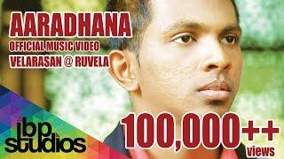 Repeat youtube video Aaradhana - Velarasan (Official Music Video)