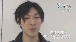 2017年3月1日~ 岡山県倉敷市出身。すでに世界へはばたいているトップス...