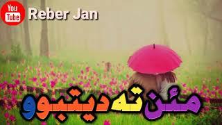 اجمل اغنيه كردي 2019 من ته ديتبو ل نافا بخجا
