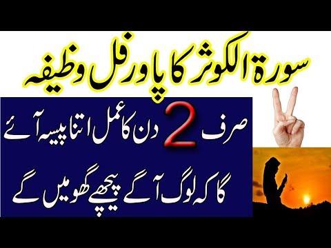 2 Din Quran Ki ye Choti Si Surah Parh Len | Rizq Ka Wazifa | Surah Kausar|Ramzan Kareem|MOON WAZAIF