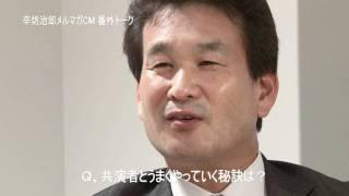辛坊治郎が「す・またん」に出演した理由 メルマガCM番外トーク(2) thumbnail