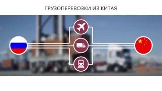 Инфографика, видеопрезентация. Компания грузоперевозок Nihao-Cargo(, 2016-01-13T08:38:15.000Z)