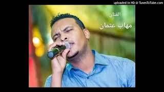 مهاب عثمان _ كفاية كفاية