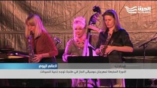 الدورة السابعة لمهرجان موسيقى الجاز في طنجة توجه تحية للسيدات