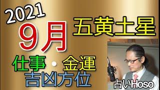 9月の仕事・金運【五黄土星】2021【九星気学 占い】吉凶方位 運勢