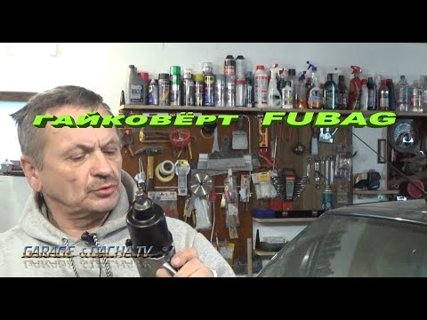 Отличный  Ударный пневмогайковерт FUBAG {IW580 100190 }