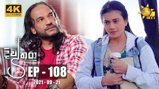 Divithura - දිවිතුරා | Episode 108 | 2021-09-21 Thumbnail