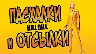 Пасхалки и отсылки Убить Билла  Easter Eggs Kill Bill vol.1