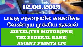 12.03.2019|EQUITY MARKET|AIRTEL|TVS MOTOR|PNB|THE FEDERAL BANK|ASIANT PAINTS|ITC