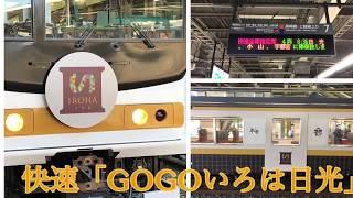 快速「GOGOいろは日光」 日光線  2018年4月  運行開始