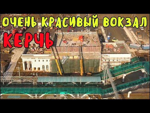 Крымский мост(11.2019)Керчь Южная