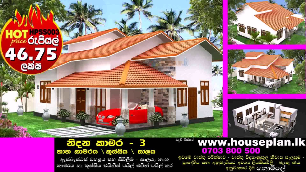 home design sri lanka sample plane youtube rh youtube com Sri Lanka Modern Furniture Sri Lanka Modern Furniture