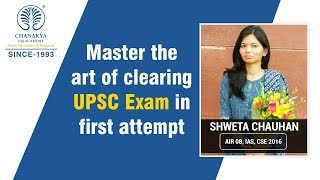 Toppers Talk with Shweta Chauhan, IAS, AIR 08, CSE 2016