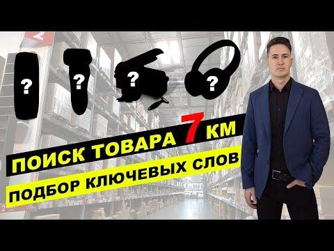 Поиск товара на 7 км. Подбор ключевых слов к товару. Prom.ua. Интернет магазин с нуля
