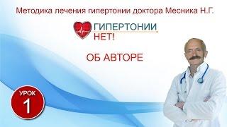 Урок 1. Об авторе. Гипертонии-НЕТ! Методика лечения гипертонии Месника Н.Г.