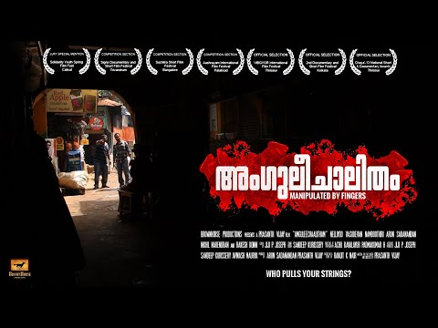 Amguleechaalitham അംഗുലീചാലിതം | Award winning Malayalam Short Film | HD | With English subtitles