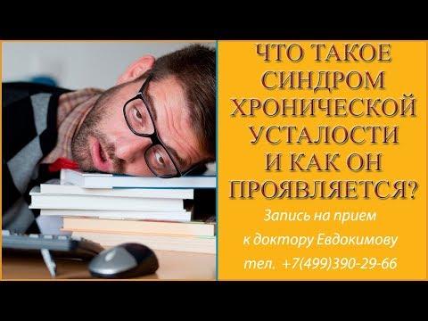 Что такое синдром хронической усталости и как он проявляется?