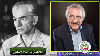 عباس ميلانى، حسين مُهرى «خمينى، شاه، آمريکا، بريتانيا »، راديو صداى ايران؛