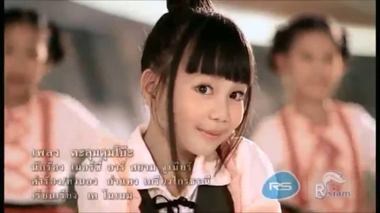ตะลุมตุมโบ๊ะ เมอร์ซี่ อาร์ สยาม จูเนียร์ Nhạc Thiếu nhi Thái Lan - YouTube