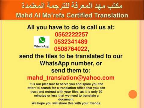 certified translation for Jubail, Ash Sharqiyah
