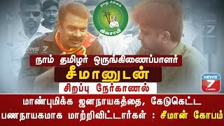 Tamilan tv Night News