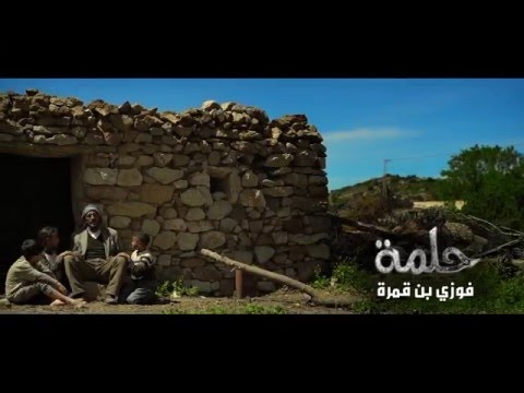 Fawzi Ben Gamra - Helma | فوزي بن قمرة - حلمة thumbnail